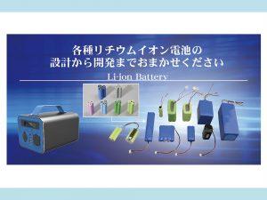 各種リチウムイオン電池の設計から開発までお任せください。